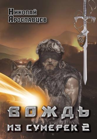 Николай Ярославцев, Вождь из сумерек. Книга 2