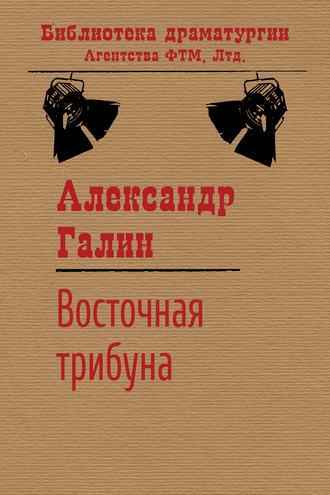 Александр Галин, Восточная трибуна
