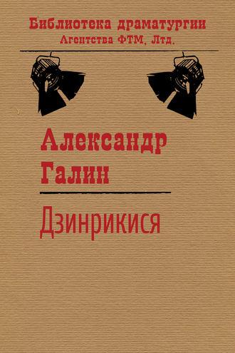 Александр Галин, Дзинрикися