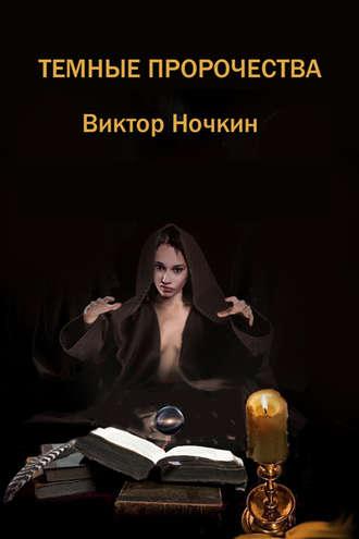 Виктор Ночкин, Темные пророчества (сборник)