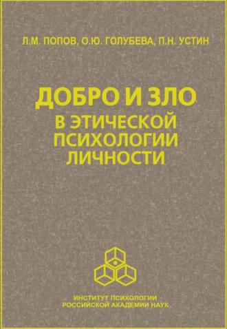 П. Устин, Леонид Попов, Добро и зло в этической психологии личности