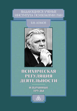 Борис Ломов, Психическая регуляция деятельности. Избранные труды