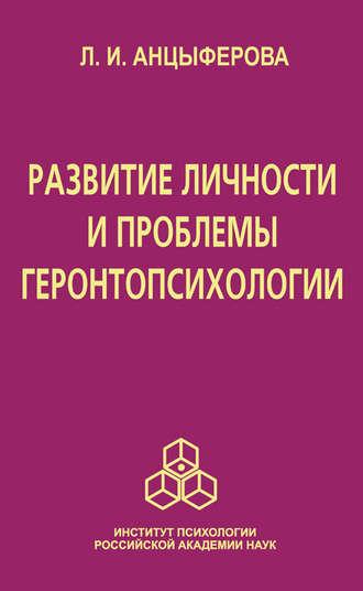 Людмила Анцыферова, Развитие личности и проблемы геронтопсихологии