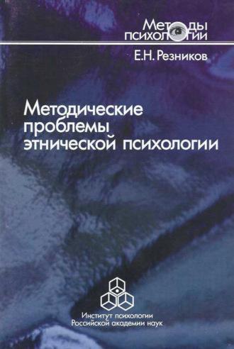 Евгений Резников, Методические проблемы этнической психологии