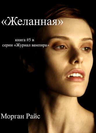 Морган Райс, Желанная