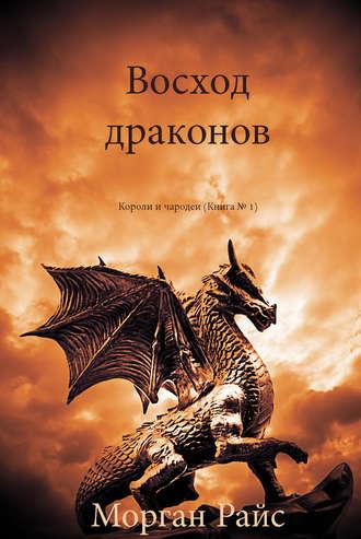 Морган Райс, Восход драконов