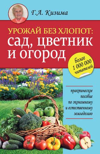 Галина Кизима, Урожай без хлопот: сад, цветник и огород