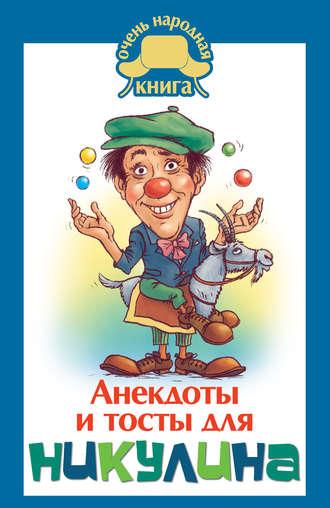 Юлия Бекичева, Анекдоты и тосты для Никулина