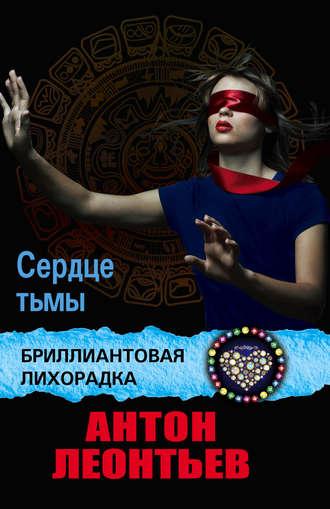 Антон Леонтьев, Сердце Тьмы