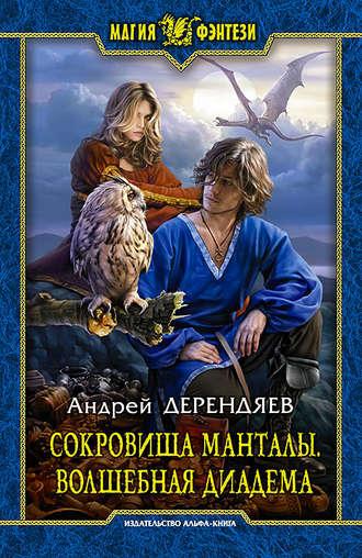 Андрей Дерендяев, Сокровища Манталы. Волшебная диадема