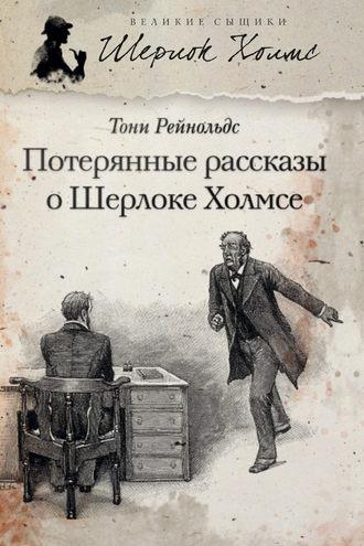 Тони Рейнольдс, Потерянные рассказы о Шерлоке Холмсе (сборник)