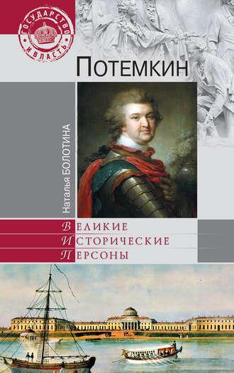 Наталья Болотина, Потемкин
