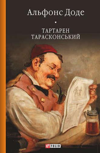 Альфонс Доде, Тартарен Тарасконський