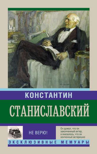 Константин Станиславский, Не верю! Воспоминания