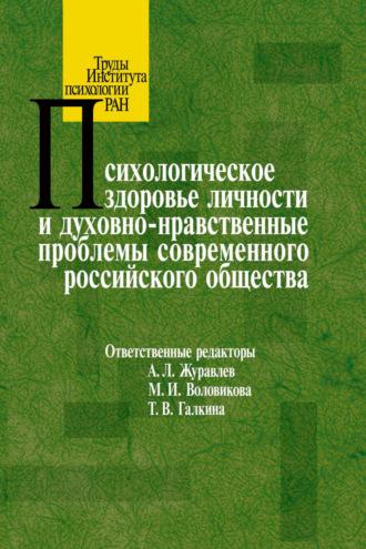 Сборник статей, Психологическое здоровье личности и духовно-нравственные проблемы современного российского общества