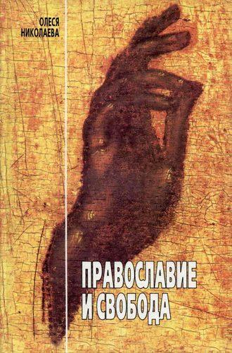 Олеся Николаева, Православие и свобода