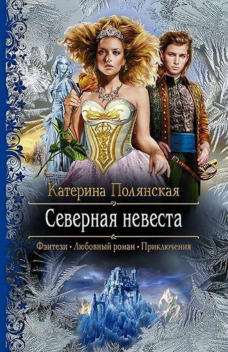 Екатерина Полянская, Северная невеста