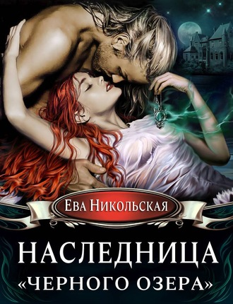 Ева Никольская, Наследница «Черного озера»