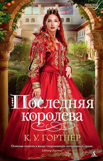 Кристофер Гортнер, Последняя королева