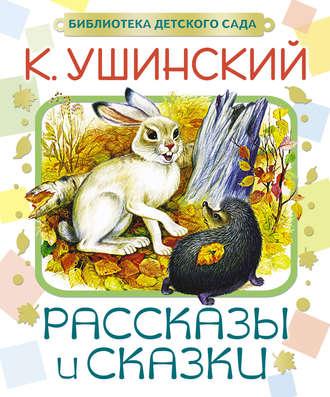 Константин Ушинский, Рассказы и сказки