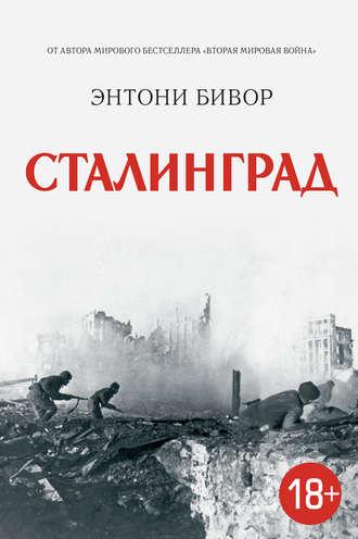 Энтони Бивор, Сталинград