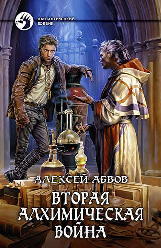 Алексей Абвов, Вторая алхимическая война