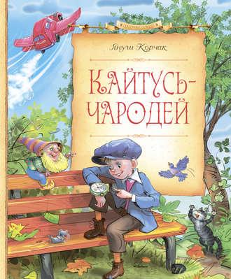 Януш Корчак, Кайтусь-чародей