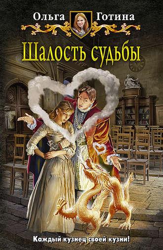 Ольга Готина, Шалость судьбы