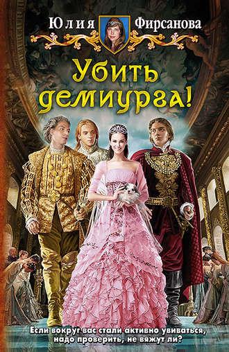Юлия Фирсанова, Убить демиурга!