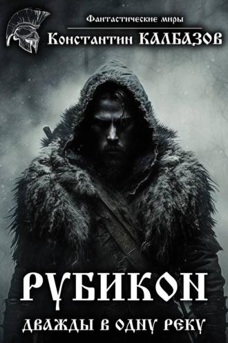 Константин Калбазов, Рубикон. Дважды в одну реку