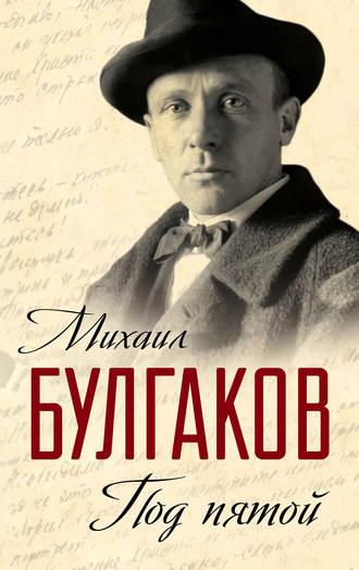Михаил Булгаков, Под пятой. Записные книжки Мастера (сборник)