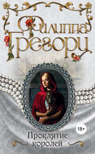 Филиппа Грегори, Проклятие королей