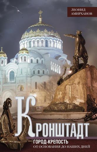 Леонид Амирханов, Кронштадт. Город-крепость. От основания до наших дней