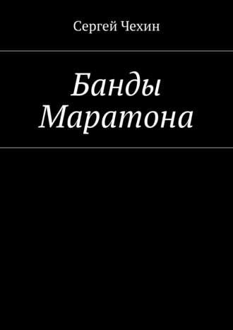 Сергей Чехин, Банды Маратона