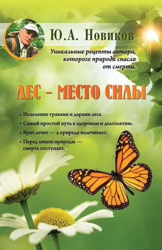 Юрий Новиков, Лес – место силы