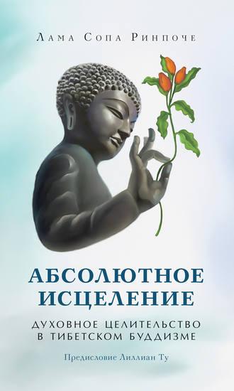Лама Сопа Ринпоче, Абсолютное исцеление. Духовное целительство в тибетском буддизме