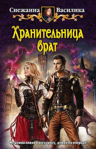 Снежанна Василика, Хранительница врат