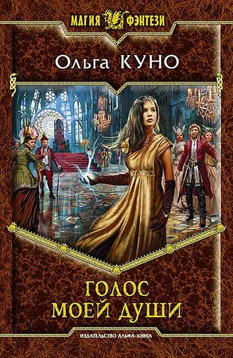 Ольга Куно, Голос моей души