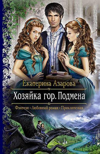 Екатерина Азарова, Хозяйка гор. Подмена