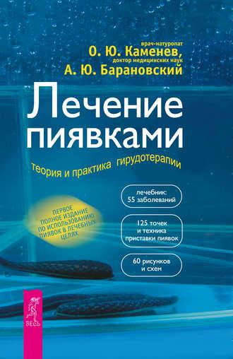 Андрей Барановский, Олег Каменев, Лечение пиявками. Теория и практика гирудотерапии