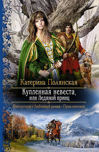 Екатерина Полянская, Купленная невеста, или Ледяной принц
