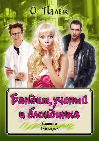 Олег Палёк, Бандит, ученый и блондинка. 1-й сезон
