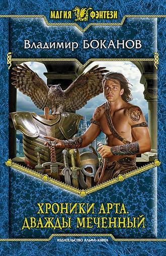 Владимир Боканов, Хроники Арта. Дважды Меченный