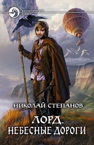 Николай Степанов, Лорд. Небесные дороги