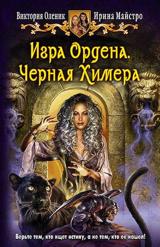 Виктория Оленик, Ирина Майстро, Игра Ордена. Черная Химера