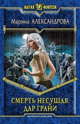 Марина Александрова, Смерть Несущая. Дар Грани