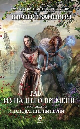 Юрий Иванович, Становление Империи