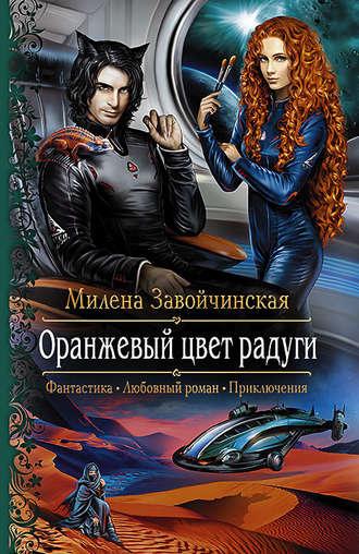 Милена Завойчинская, Оранжевый цвет радуги