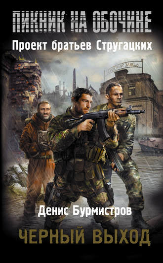 Денис Бурмистров, Черный выход