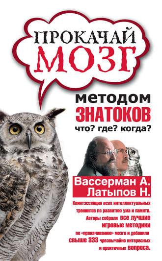 Анатолий Вассерман, Сергей Ёлкин, Прокачай мозг методом знатоков «Что? Где? Когда?»